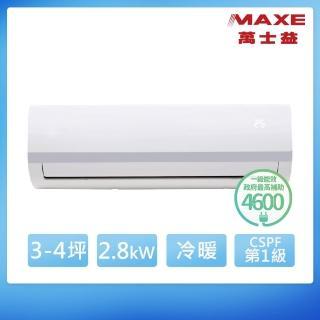 【MAXE 萬士益】4-6坪變頻冷暖分離式冷氣(MAS-28MVH/RA-28MVH)