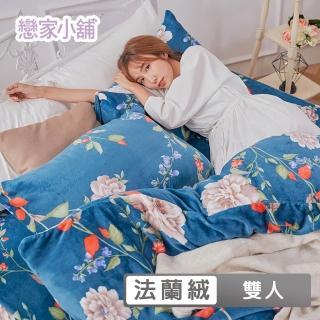 【戀家小舖】超保暖法蘭絨被毯床包組 多款任選(雙人)