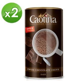 【可提娜Caotina】頂級瑞士黑巧克力粉500g/ 罐(X2)