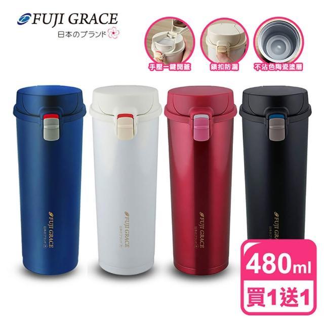 【FUJI-GRACE 日本富士雅麗】超輕量彈蓋陶瓷保溫杯保溫瓶480ml(買一送一)(陶瓷不沾塗層)
