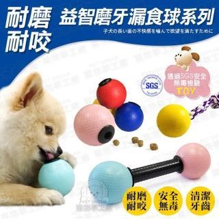 【夢工廠】寵物益智磨牙漏食球玩具系列 台灣製造 SGS檢驗安全無毒(漏食球 寵物玩具 寵物磨牙 狗磨牙)