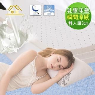 【日本藤田】涼感透氣好眠天然乳膠床墊3CM-雙人(夏晶藍/夏晶綠)