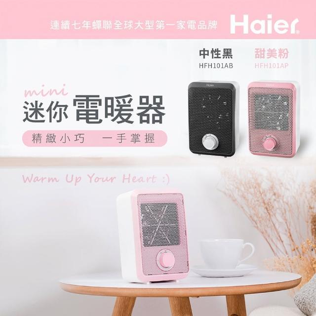 【Haier 海爾】迷你電暖器600w HFH101(兩色)