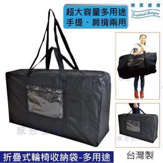 【感恩使者】折疊式輪椅收納袋 多用途外出袋 ZHTW1727(台灣製)