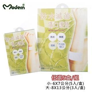 【Modern華新】防水滅菌傷口護墊(任選5盒)