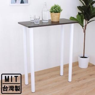 【美佳居】寬80x深40x高98/公分-小型高腳桌/吧台桌/洽談桌/餐桌(二色可選)