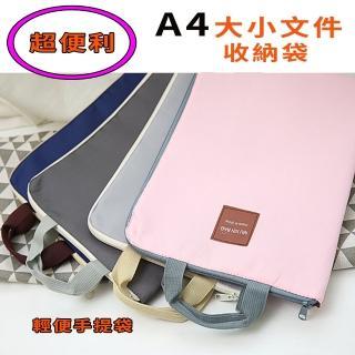 超便利款A4文件拉鍊手提袋