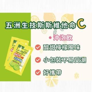 【五洲生技】斯斯維他命C沖飲包 檸檬口味