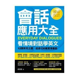 會話應用大全—看情境對話學英文