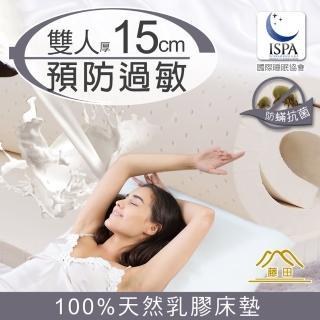 【日本藤田】瑞士防蹣抗菌親膚雲柔15cm頂級天然乳膠床墊(雙人)