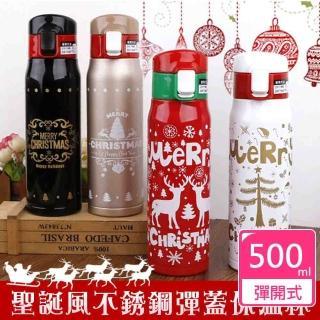 【APEX】聖誕風304不鏽鋼彈蓋保溫杯500ml