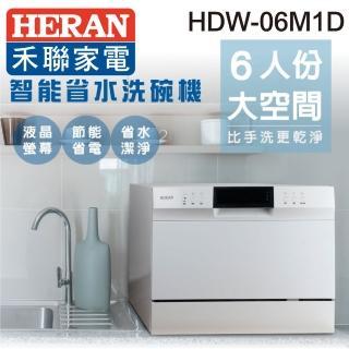 【HERAN 禾聯】★送行動第四台★6人份電子式智能洗碗機(HDW-06M1D+HDP-01D1)