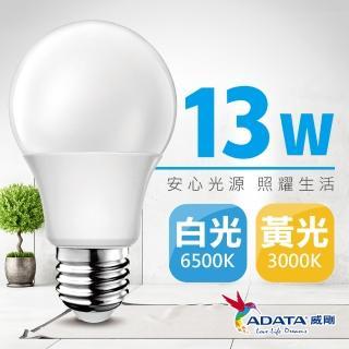 【ADATA 威剛】新二代 LED 13W E27 大廣角 CNS認證燈泡(白/黃光)