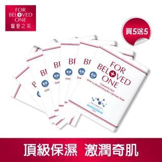 【寵愛之名】買5送5-三分子玻尿酸藍銅保濕生物纖維面膜3片/盒(原價$12700)