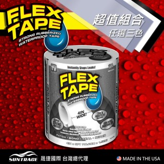 【美國FLEX TAPE】美國製強固型修補膠帶 4吋寬版任選3入組(黑/白/透明/水泥灰)