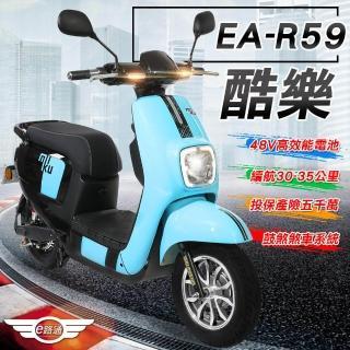 【e路通】EA-R59 酷樂 48V鉛酸 500W LED大燈 冷光儀表 電動車(電動自行車)