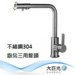 【大巨光】不鏽鋼廚房檯面RO出水龍頭(LV-03)