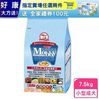 【Mobby 莫比】《羊肉+米》小型成犬配方 犬糧 7.5kg(贈 外出試吃包*6)
