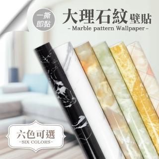 【樂嫚妮】自黏式大理石紋路高質感造型壁紙