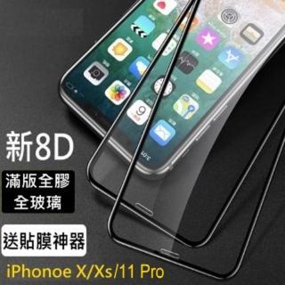 【閃魔】蘋果Apple iPhone X/Xs/11 Pro 滿版全玻璃全覆蓋鋼化玻璃保護貼9H(強化曲面滿版)