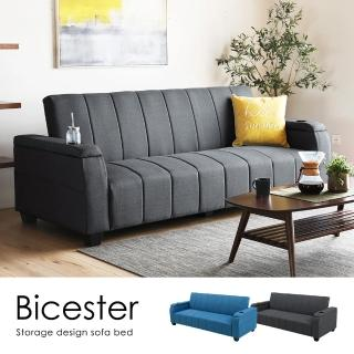 【H&D】Bicester比絲特收納機能沙發床/ 2色(三段角度 杯架設計)