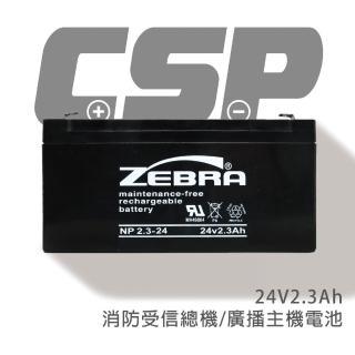 【ZEBRA 斑馬牌】NP2.3-24 斑馬電池 24V2.3Ah(消防受信總機.廣播主機. 鉛酸電池 台灣製)