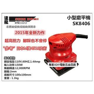 【SHIN KOMI】型鋼力 SK8406 小型磨平機 砂紙機 150W 散打 拋光 研磨 木工 非MAKITA