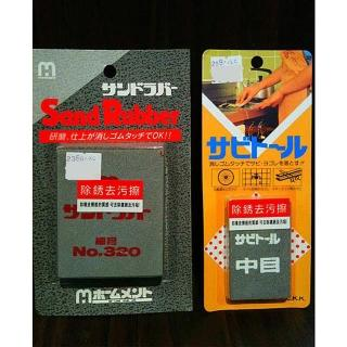 日本製 磨光海綿 去銹擦 除銹擦 去鏽擦 除鏽擦 超級除銹 神奇效果