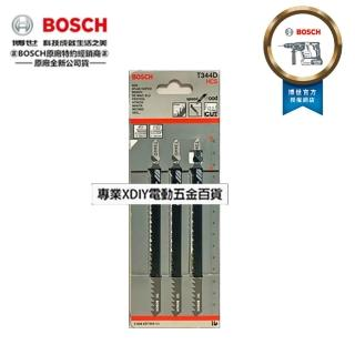 【BOSCH 博世】T344D 一卡3支 線鋸片 適用木料板 HCS-高碳鋼材質