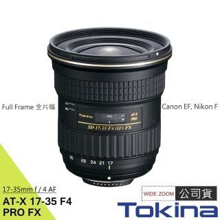 【Tokina】Tokina AT-X FX 17-35 17-35mm F4 PRO 全片幅 超廣角鏡頭(正成公司貨)