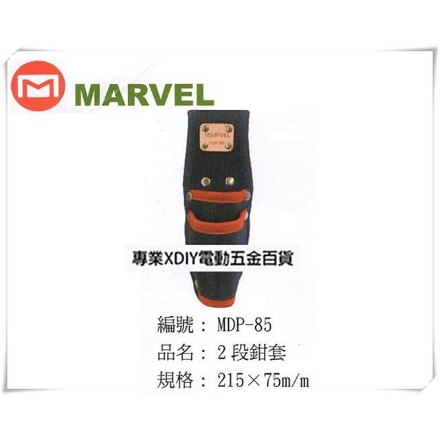【MARVEL 塔氟龍】(專業電工 工具袋 MDP-85)