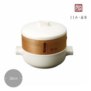 【JIA Inc 品家家品】蒸鍋蒸籠組 - 18cm(個人組)