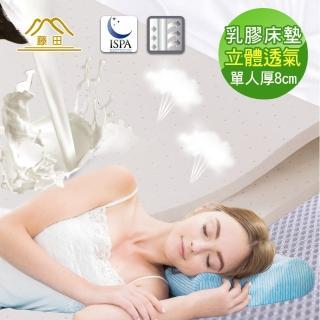 【日本藤田】3D立體透氣 8cm 頂級天然乳膠床墊(單人)