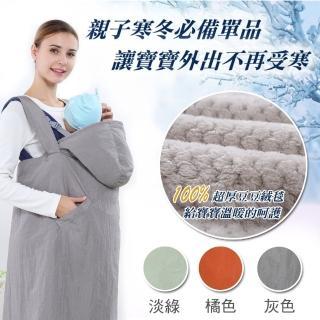 【好物良品】親子羊羔絨兩用揹巾被/