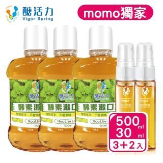 【Vigor Spring 醣活力】獨家酵素漱口水500mlx3+酵素口腔噴霧30mlx2