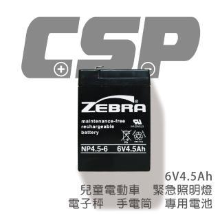 【ZEBRA 斑馬牌】NP4.5-6 斑馬電池 6V4.5Ah(兒童電動車.緊急照明燈.電子秤.手電筒. 鉛酸電池 台灣製)