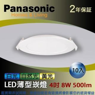【Panasonic 國際牌】LED薄型崁燈 8W 10入