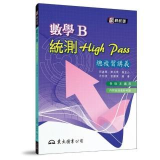 高職數學B統測High Pass總複習講義(附解答本)(五版)