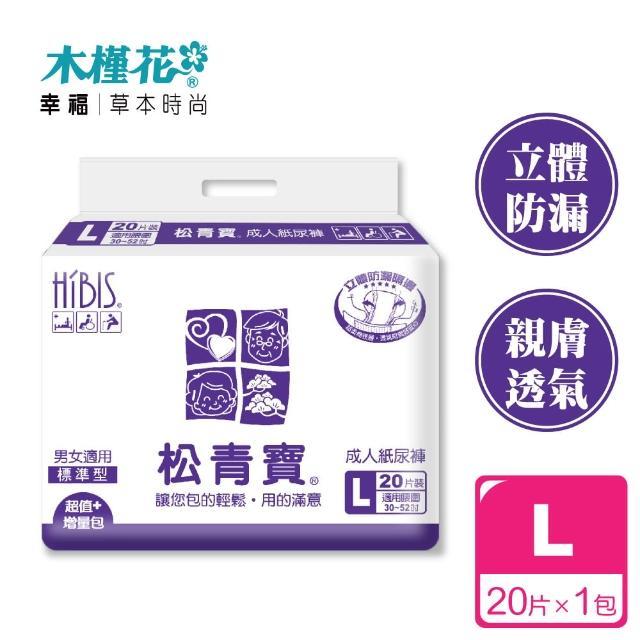 【HIBIS松青寶】成人紙尿褲:標準型L-20片/包(立體防漏、親膚透氣)/