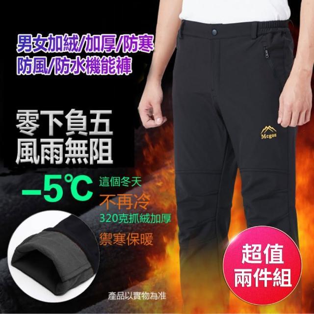 【M.G.】二件組 加絨加厚防風防水機能褲(共三色)