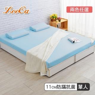 【雙11限定】LooCa防蹣抗菌11cm記憶床墊(單人3尺)