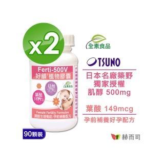 【赫而司】Ferti-500V好韻日本肌醇+葉酸全素膠囊(90顆*2罐)