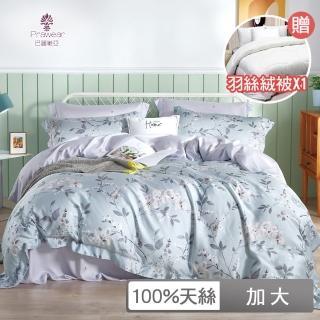 【巴麗維亞】浪漫愛情(加大100%天絲TENCEL六件式兩用被床罩組送羽絲絨被)