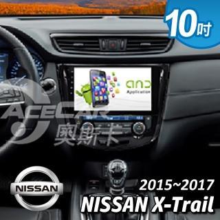 【奧斯卡 AceCar】SK-6 10吋 導航 安卓  專用 汽車音響 主機(適用於裕隆 X-TRAIL 15年式後)