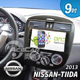【奧斯卡 AceCar】SD-1 9吋 導航 安卓  專用 汽車音響 主機(適用於裕隆 TIIDA 13年式後 無恆溫款)
