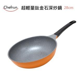 ~Chefrun~韓國 超輕量鈦金深炒鍋 28cm 不沾鍋 超輕量 鈦金鍋