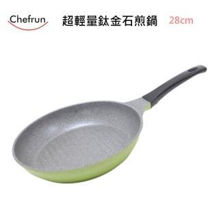 ~Chefrun~韓國 超輕量鈦 煎鍋 28cm 不沾鍋 超輕量 鈦金鍋