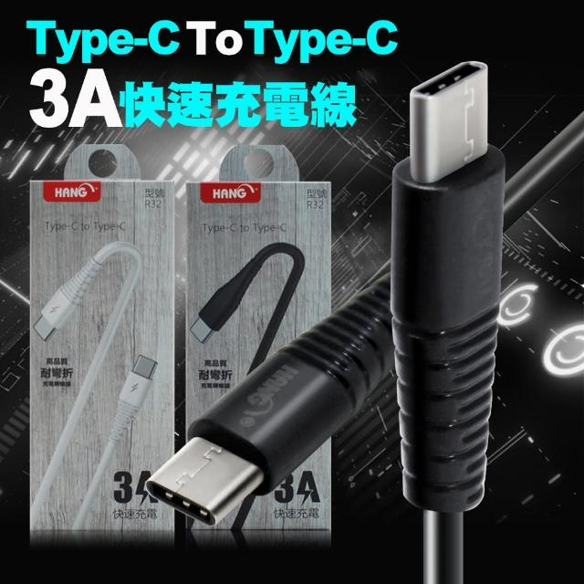 【HANG】Type-C to Type-C 3A抗彎 高速傳輸充電線-1.2M(支援Mac充電)
