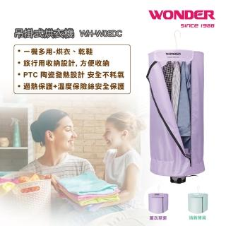 【WONDER 旺德】吊掛式烘衣機 WH-W08DC(清新薄荷)