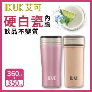 【ikuk】艾可陶瓷保溫杯-2入送鍋(好提+簡約系列)